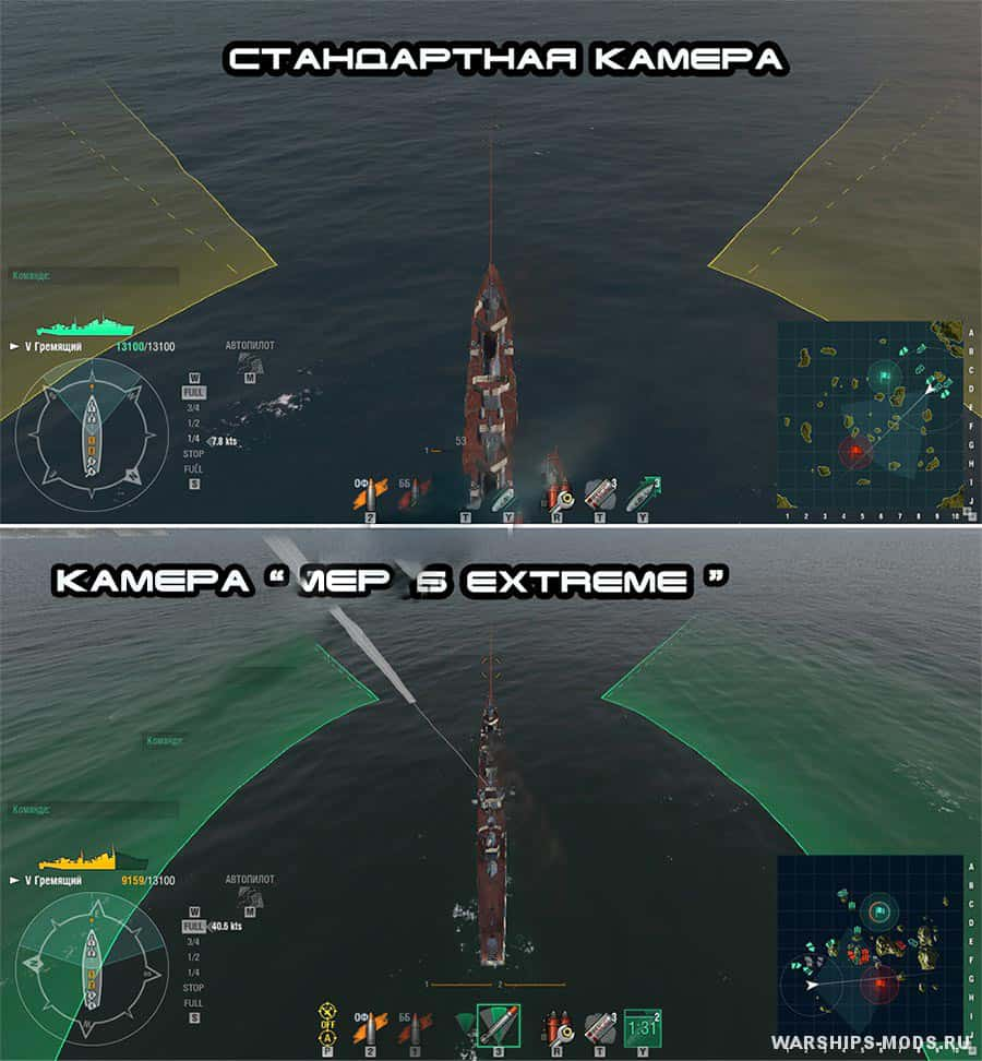 Zeiss cameras for World of Warships 0 8 0 - World of Warships Mod